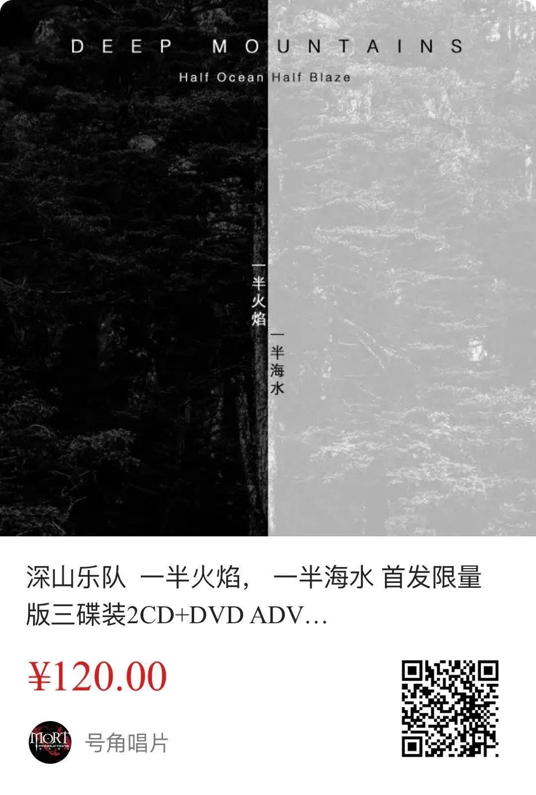 【抽奖】深山乐队十年纪念现场《一半火焰,一半海水》将于12月31日发行
