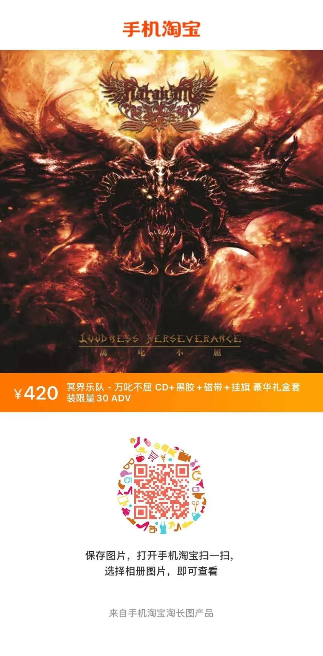 冥界乐队2021全新现场专辑《万叱不屈》即将发行
