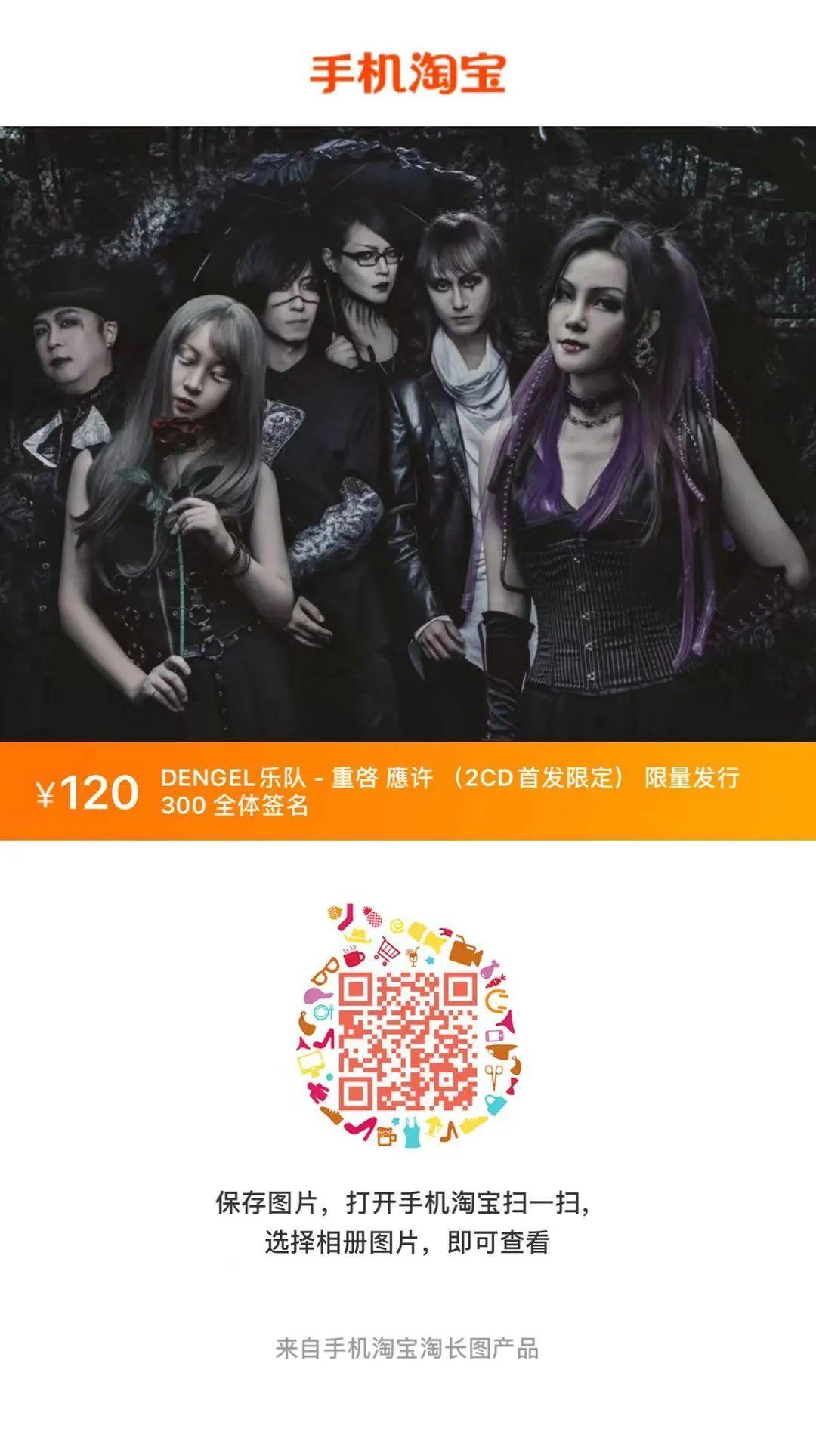 【抽奖】唯美哥特女声金属单舟DengeL乐队2021新专辑重啟•應許全国巡演即将开始!