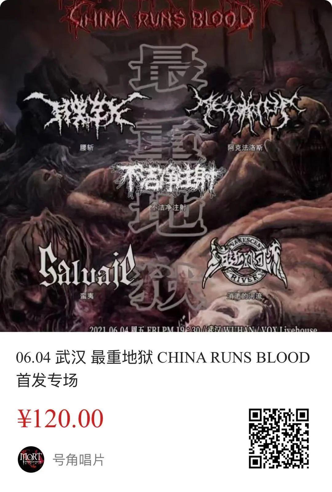 【赠票】6月4日 最重地狱 武汉站 极端金属最强联合专场 买预售票送CD!