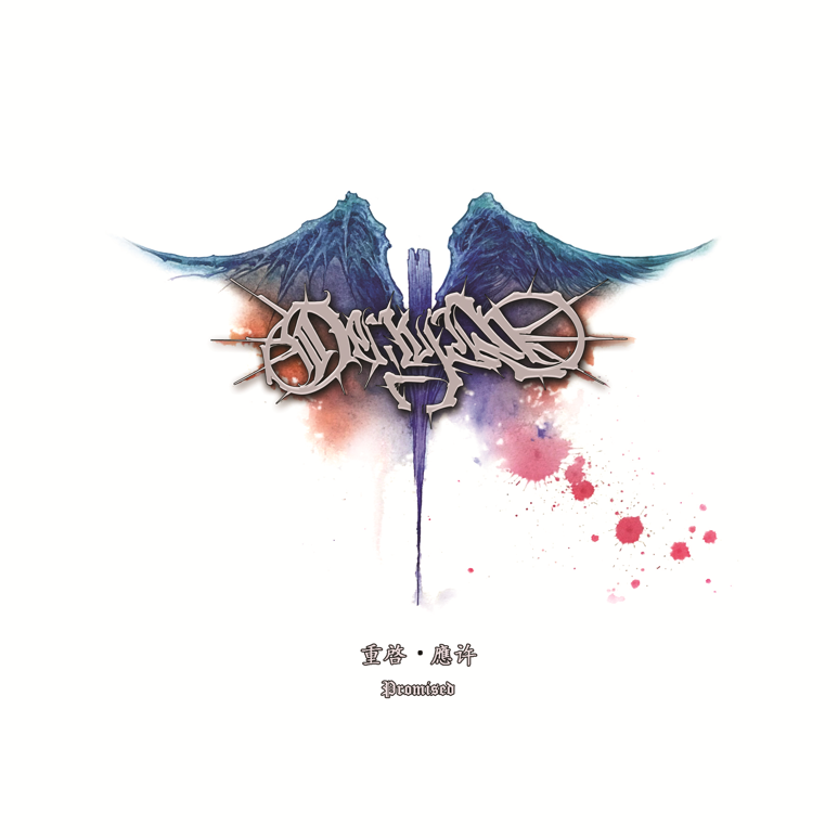 【抽奖】恶魔与天使的召唤 浮华与堕落的启示 Dengel乐队全新专辑《重啟•應许》访谈