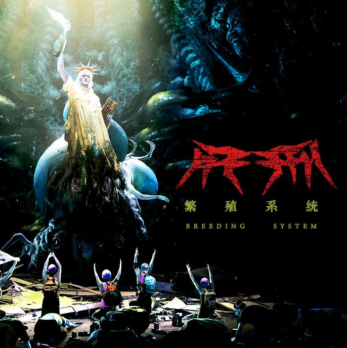 【抽奖】人性泯灭之前的最后救赎 死刑乐队全新EP《繁殖系统》专访