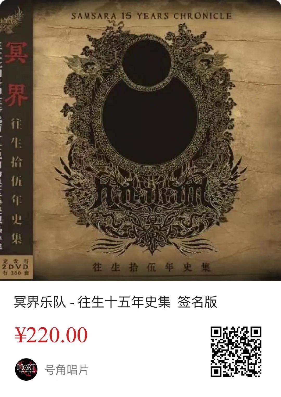 【抽奖】冥界乐队《往生十五年史集》发行,2021万叱不屈全国巡演9月将再度启航。