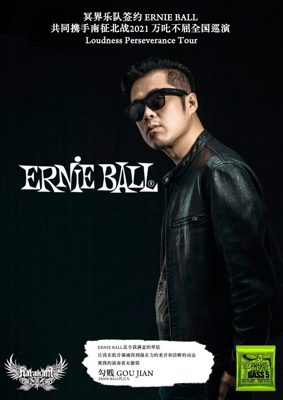 【抽奖送CD】冥界乐队签约ERNIE BALL代言人,共同携手南征北战万叱不屈全国巡演。